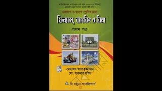 Time value of money, Principle of Finance, অর্থের সময় মূল্য, finance in Bangla, HSC finance