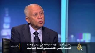 بلا حدود - رياض ياسين يبين حقيقة وجود مبادرة عمانية لحل الأزمة اليمنية