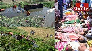 డ్రైవర్ నిర్లక్ష్యం...మహిళా కూలీలు మృతి LIVE Witness Face to Face Over Nalgonda Incident | hmtv