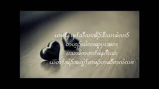Karen Song   Pa Lu Pa Pway Na - Soethu Zayow   (Lyrics)