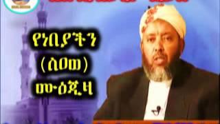 የነበያችን (ስዐወ) ሙዕጂዛ  |  Sheikh Ibrahim Siraj
