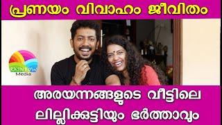 Fun Time | Arayannagalude Veedu actress Stephy & Husband Leon