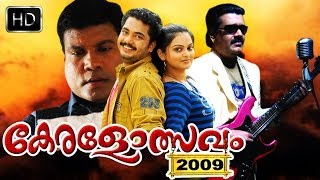 Run Baby Run - Keralolsavam - Malayalam Full Movie Official HD