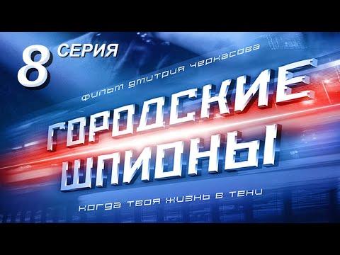 Городские шпионы. Русский сериал. 8 серия