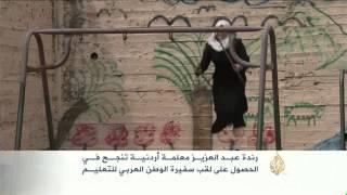 رندة عبد العزيز سفيرة الوطن العربي للتعليم