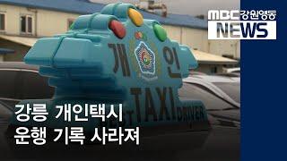 R]개인택시 운행자료 삭제‥총량제 용역 지연