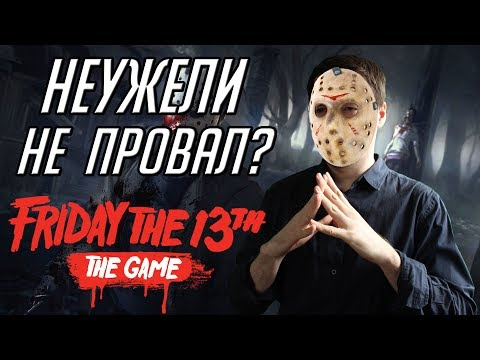 ОБЗОР FRIDAY THE 13TH: THE GAME - ПЯТНИЦА 13 (МНЕНИЕ МАНЬЯКА)