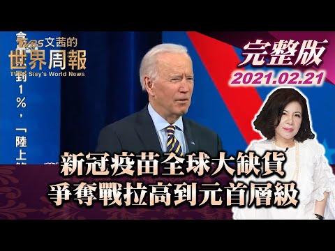 台灣-文茜世界周報-20210221 1/2 新冠疫苗全球大缺貨 爭奪戰拉高到元首層級