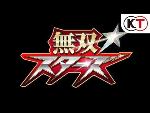 【PS4/PSVita】『無双☆スターズ』が2017年発売、ティザーPVが公開