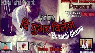 U.p ki movie The poor villege( Ek sachi Ghatna) fast movie in chitrakoot