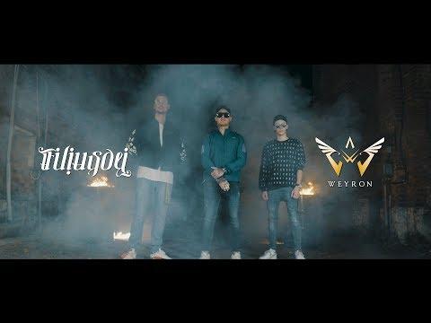 WEYRON  Feat.