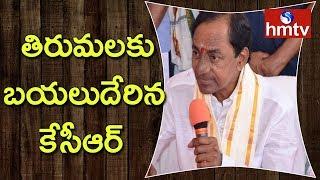 CM KCR to Visit Tirumala Tirupati Devasthanam | hmtv