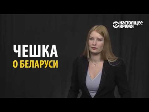 Что удивляет чешку в Беларуси, и белоруса — в Чехии