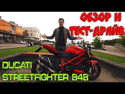 Обзор и Тест-Драйв Ducati Streetfighter 848 | Итальянский Хулиган