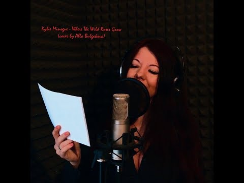 Kylie Minogue — Where The Wild Roses Grow (cover by Alla Bulgakova)