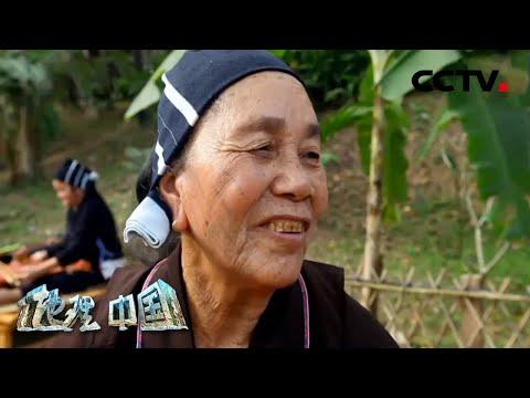 中國-地理·中國-20200810 奇村謎寨1