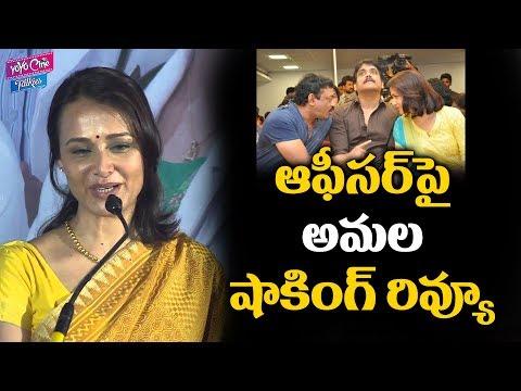 Akkineni Amala Review On Officer Movie | Nagarjuna | Ram Gopal Varma | RGV | YOYO Cine Talkies