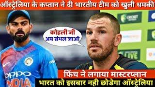 भारत में आते ही ऑस्ट्रेलिया के कप्तान ने उगला जहर कह दी यह बड़ी बात
