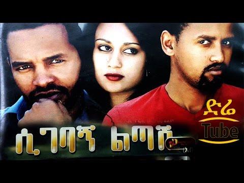 Ethiopian Movie: Sigebagn Litash (ሲገባኝ ልጣሽ) - New Ethiopian Movie 2016