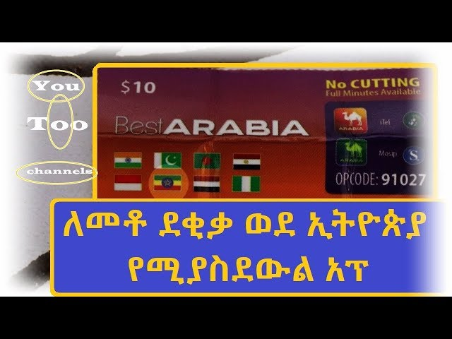 International cheap call to Ethiopia