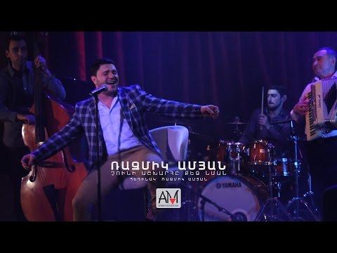 Razmik Amyan - Chuni ashkharhe qez nman