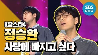 SBS [K팝스타4] - 랭킹오디션, 정승환 '사랑에 빠지고 싶다'