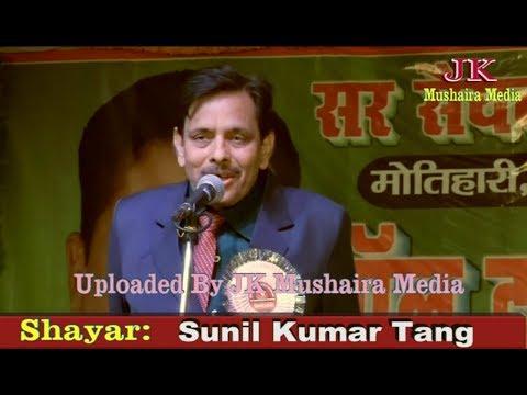 Sunil Kumar Tang All India Mushaira Motihari Bihar 2017 Con. Mohibbul Haque