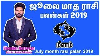 July Month Rasi Palan 2019 Meenam | மீனம் ராசி ஜூலை மாத பலன் 2019