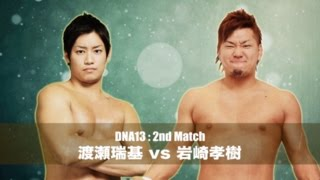 2016/1/8 DNA13 Mizuki Watase vs Koki Iwasaki