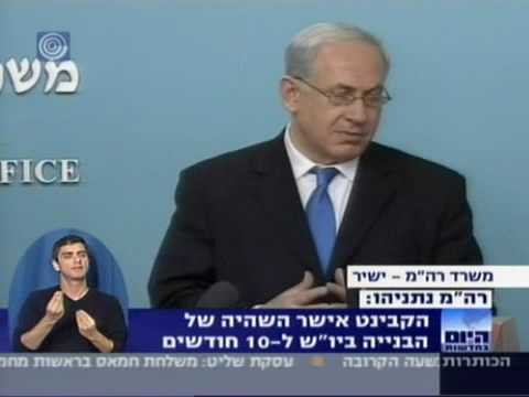 Israel approves temporary settlement freeze 25/11/09 (Heb.) Israeli PM Special Notice
