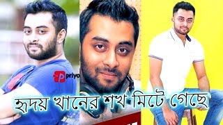 হৃদয় খানের শখ মিটে গেছে   LIVE24 NEWS MEDIA   Hridoy khan natok   phire jawa holo na