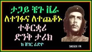 The life of che guevera the revolutionary : Sheger Fm