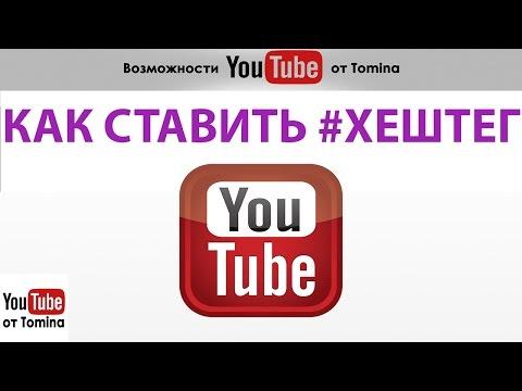 # ХЕШТЕГИ на Youtube. Как ставить #Теги для youtube в видео. # ХЭШТЕГИ на Ютуб!