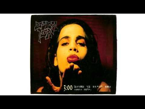 """אביב גפן - האם להיות בך מאוהב (גרסת LIVE) - מתוך """"ירח מלא"""" 1997"""