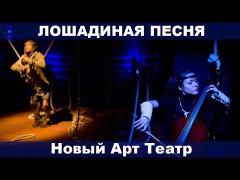 Лошадиная песня. Новый Арт Театр.