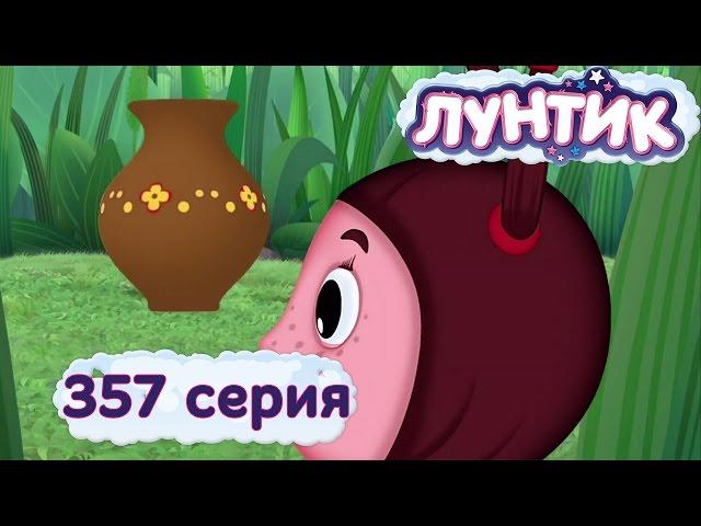 Лунтик и его друзья - 357 серия. Кувшин