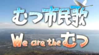 We are the むつ