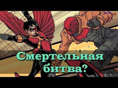 Война Робина #4. Смертельный поединок. Тим Дрейк против Красного Колпака. Robin War.