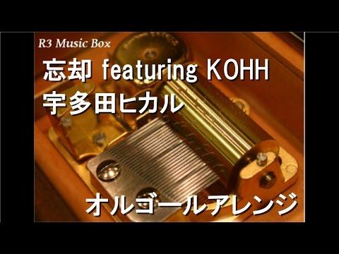 忘却 Featuring KOHH/宇多田ヒカル【オルゴール】