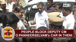 People block Deputy CM O.Panneerselvam's car, urges to provide Drinking water in Theni | Thanthi TV