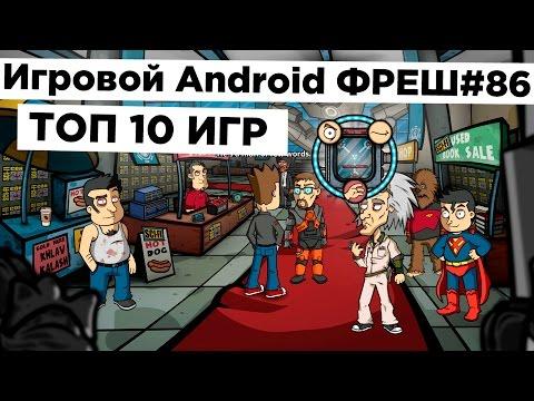 Игровой Android ФРЕШ#86 ТОП 10 ИГР