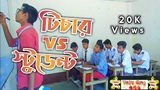 Teacher Vs Student | Bangla New Funny Video | Vodro Gang | All Teachers & Students Watch This