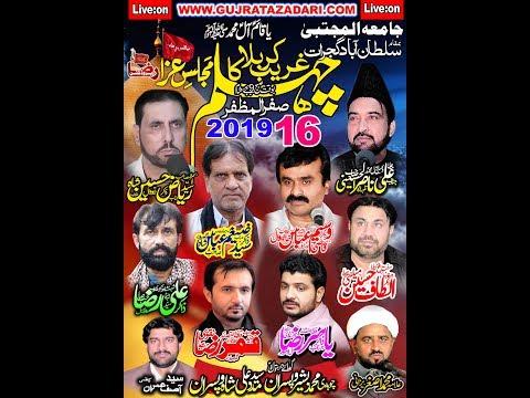 ???? Live Majlis-Aza | 16 Safar 2019 | Sultanabad Gujrat ( www.Gujratazadari.com)