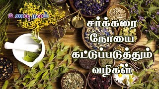 Diabetes Herbs in Tamil