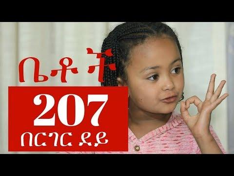 በርገር ደይ Betoch Comedy Ethiopian Series Drama Episode 207