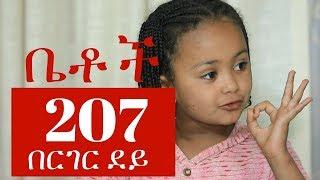Betoch Drama - Part 207 (Ethiopian Drama)