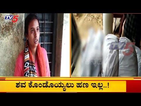 ಇದು ಕೋಲಾರದ ಆರ್ ಎಲ್ ಜಾಲಪ್ಪ ಆಸ್ಪತ್ರೆಯ ಮಾನವೀಯತೆ ಮರೆತ ಕತೆ| Kolar News |R L Jalappa Hospital |TV5 Kannada