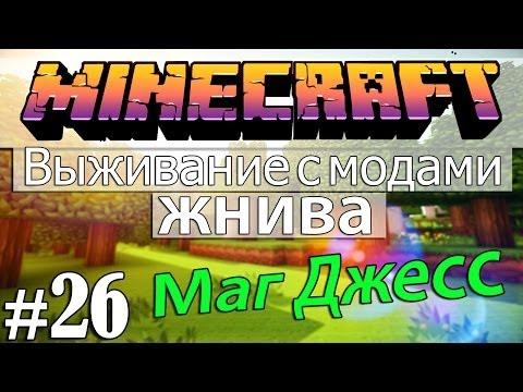 Minecraft: Выживание с модами - Жнива #26 - Урок по Thaumcraft 4 - Огненное яйцо
