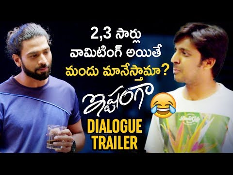 Ishtanga Movie Dialogue Trailer | Priyadarshi | 2018 Latest Telugu Movie Trailers | Telugu FilmNagar