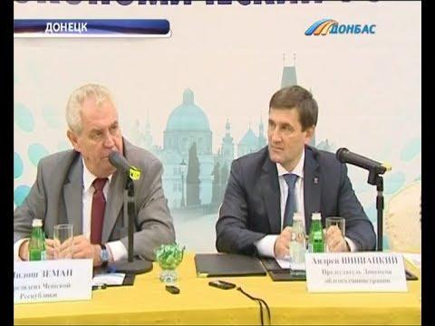 Президент Чехии Милош Земан - впервые в Донецке